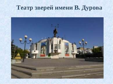 Театр зверей имени В. Дурова