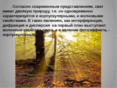Согласно современным представлениям, свет имеет двоякую природу, т.е. он одно...