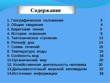 Географическое положение 3 Общие сведения 4 Береговая линия 5 История освоени...