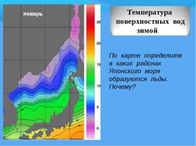 январь По карте определите в каких районах Японского моря образуются льды. По...