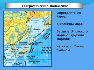 Определите по карте: а) границы моря; б) связь Японского моря с другими морям...