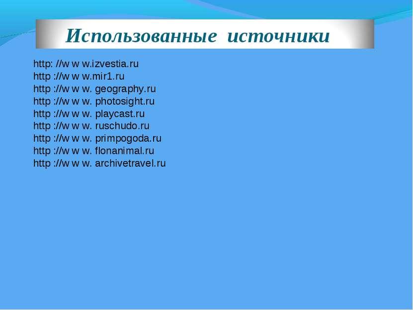 http: //w w w.izvestia.ru http ://w w w.mir1.ru http ://w w w. geography.ru h...
