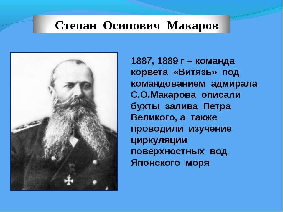 1887, 1889 г – команда корвета «Витязь» под командованием адмирала С.О.Макаро...