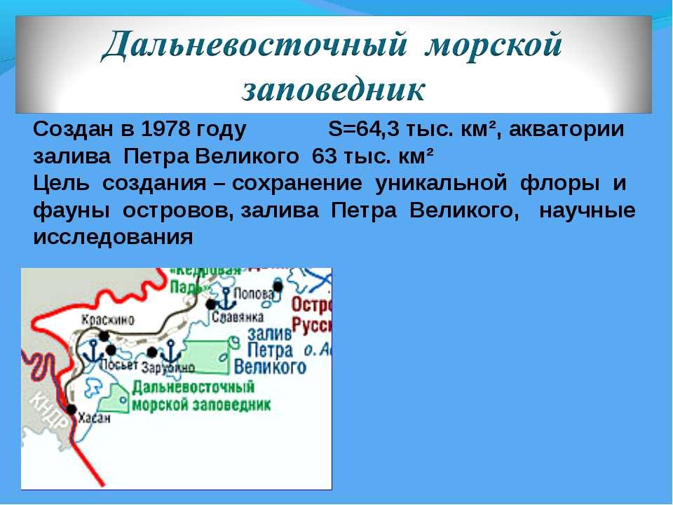 Создан в 1978 году S=64,3 тыс. км², акватории залива Петра Великого 63 тыс. к...