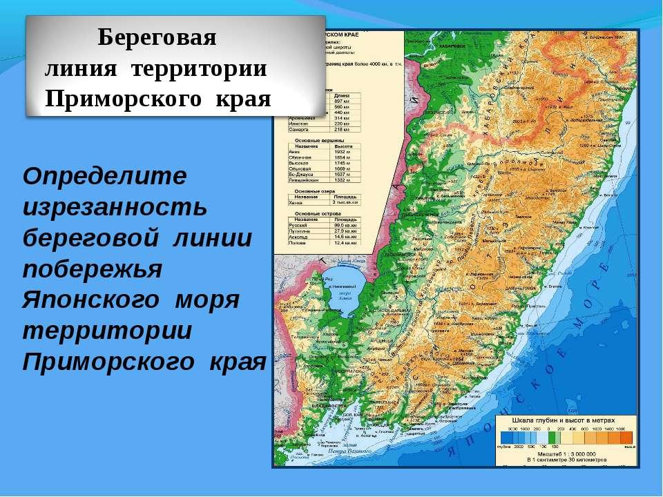 Определите изрезанность береговой линии побережья Японского моря территории П...