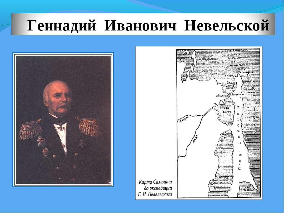 1849 год – Г.И.Невельской открыл пролив между материком и островом Сахалин