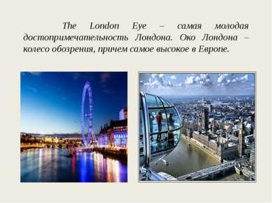 The London Eye – самая молодая достопримечательность Лондона. Око Лондона – к...