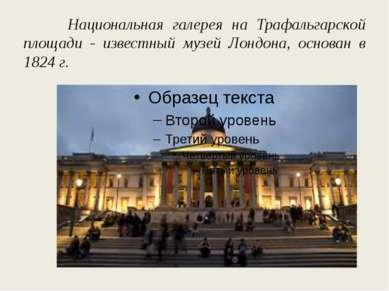 Национальная галерея на Трафальгарской площади - известный музей Лондона, осн...