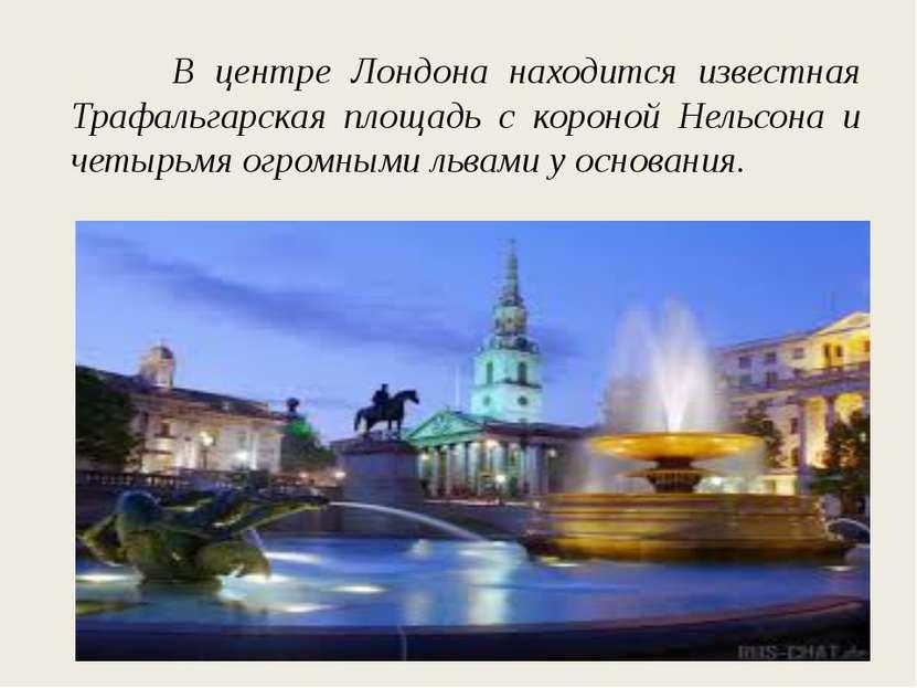 В центре Лондона находится известная Трафальгарская площадь с короной Нельсон...