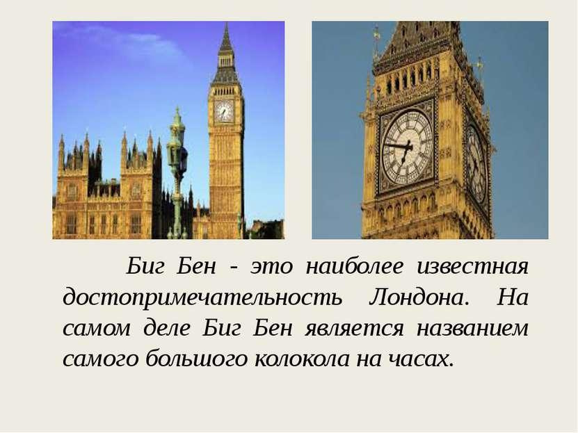 Биг Бен - это наиболее известная достопримечательность Лондона. На самом деле...