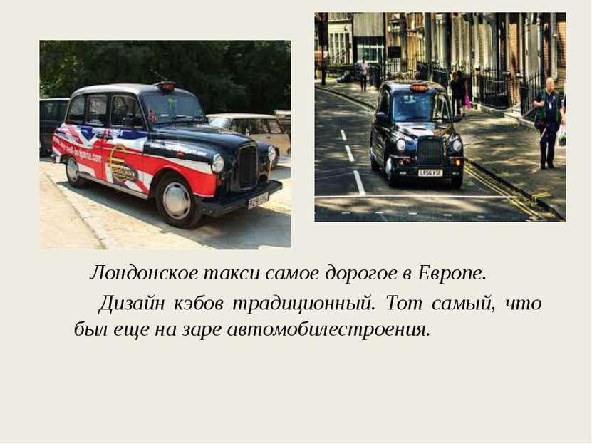 Лондонское такси самое дорогое в Европе. Дизайн кэбов традиционный. Тот самый...