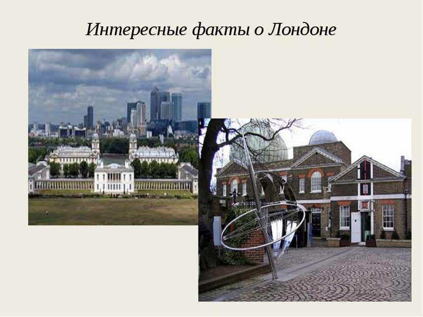 Интересные факты о Лондоне