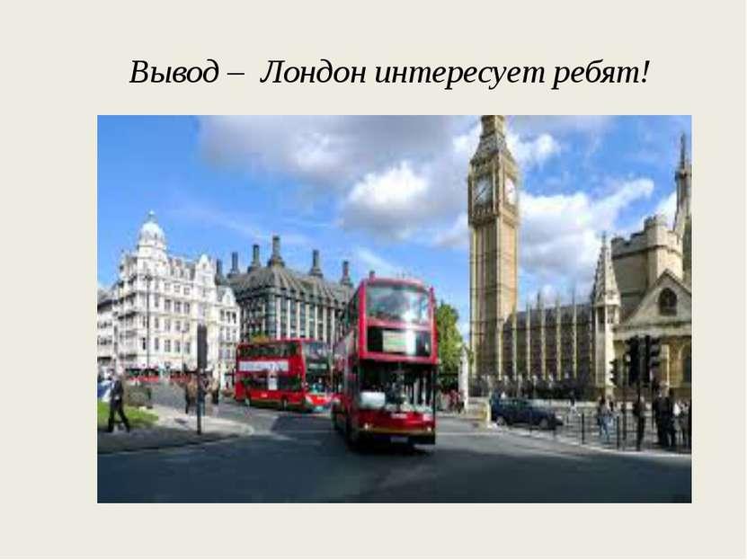 Вывод – Лондон интересует ребят!