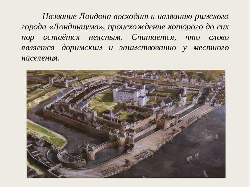Название Лондона восходит к названию римского города «Лондиниума», происхожде...