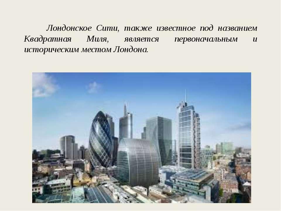 Лондонское Сити, также известное под названием Квадратная Миля, является перв...