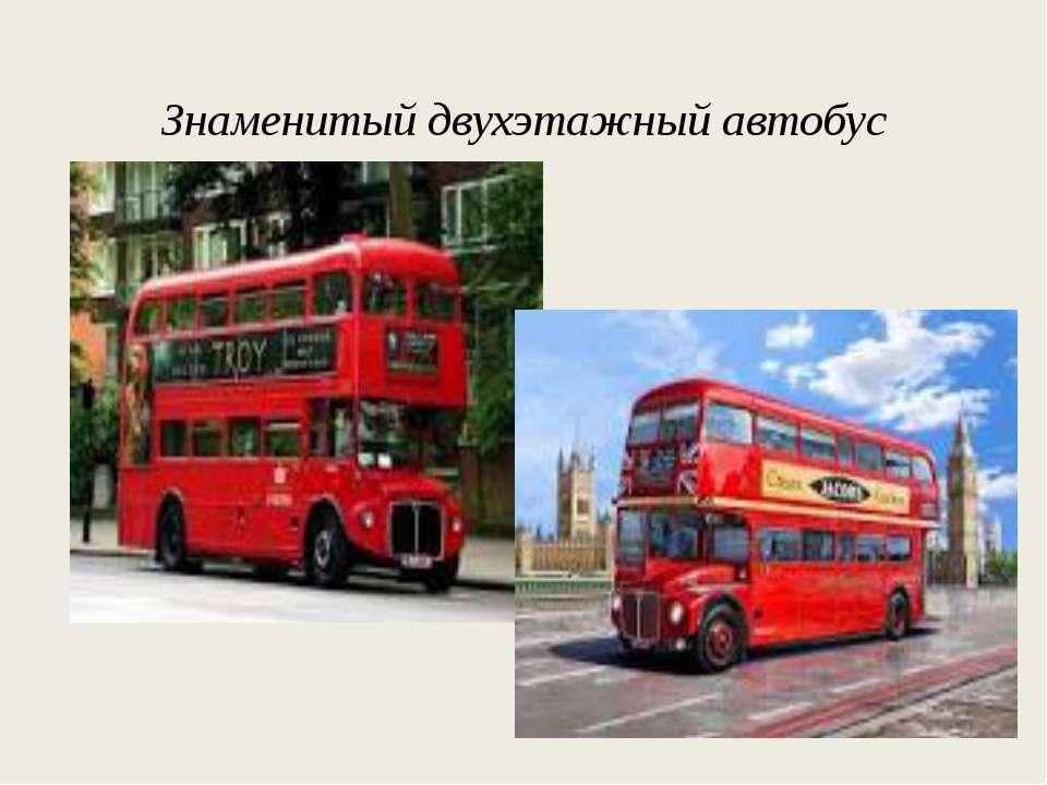 Знаменитый двухэтажный автобус