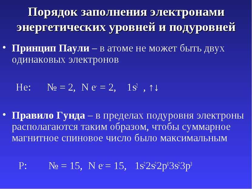 Порядок заполнения электронами энергетических уровней и подуровней Принцип Па...