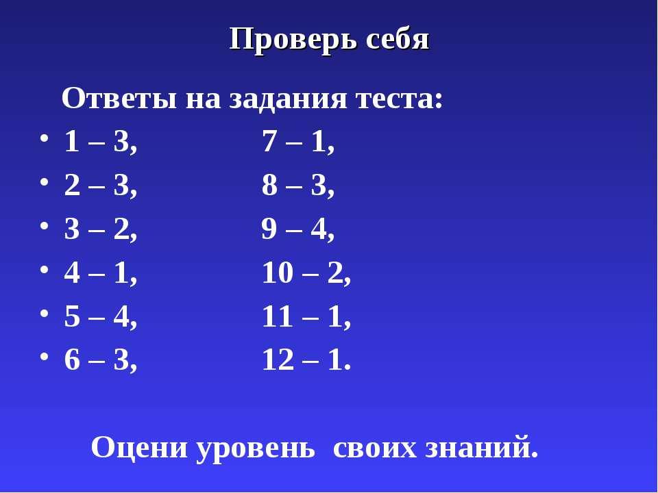 Проверь себя Ответы на задания теста: 1 – 3, 7 – 1, 2 – 3, 8 – 3, 3 – 2, 9 – ...