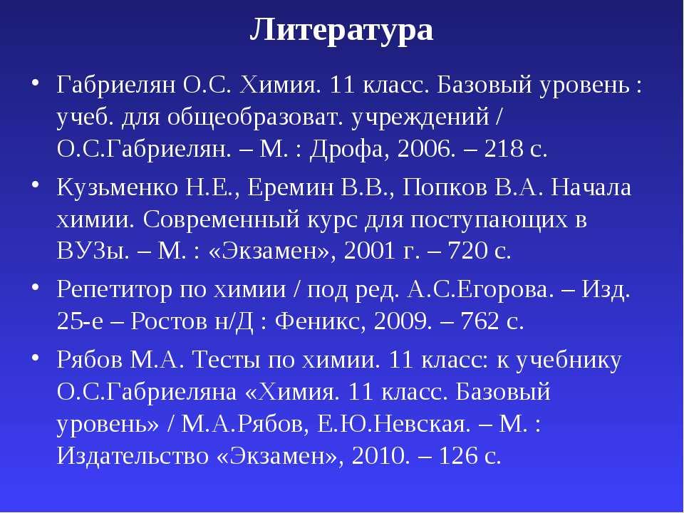 Литература Габриелян О.С. Химия. 11 класс. Базовый уровень : учеб. для общеоб...