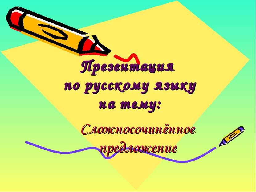 Презентация по русскому языку на тему: Сложносочинённое предложение