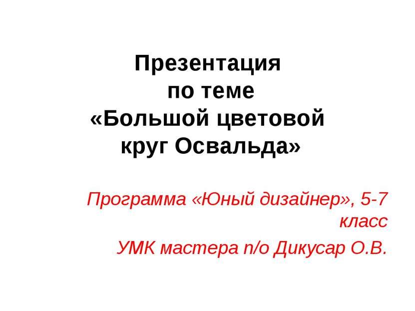 Презентация по теме «Большой цветовой круг Освальда» Программа «Юный дизайнер...