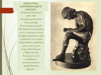 Пифагор Регийский (480-450). Раскрепощенностью своих фигур, включающих как бы...