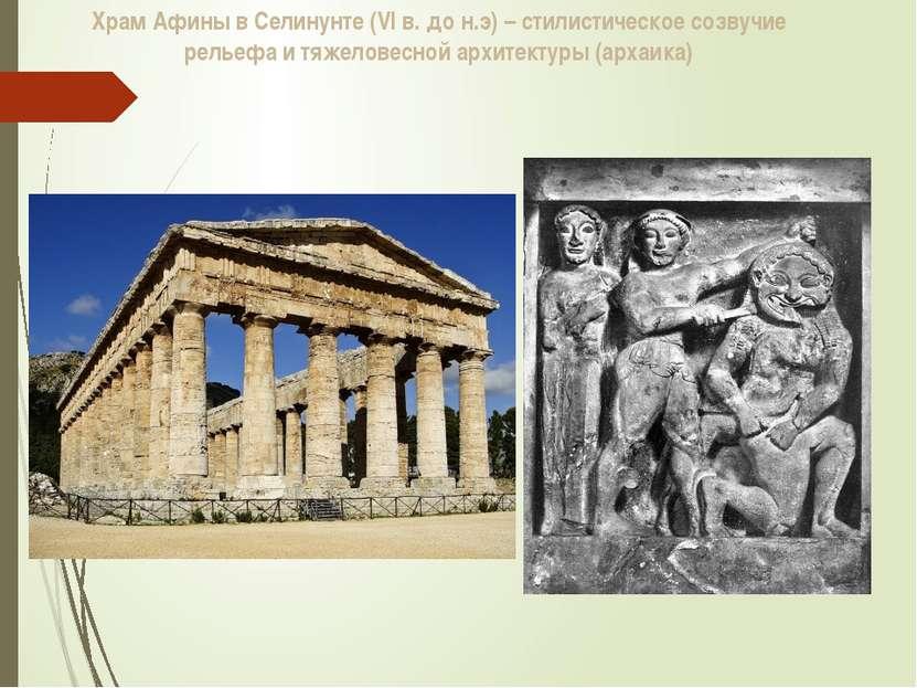 Храм Афины в Селинунте (VI в. до н.э) – стилистическое созвучие рельефа и тяж...