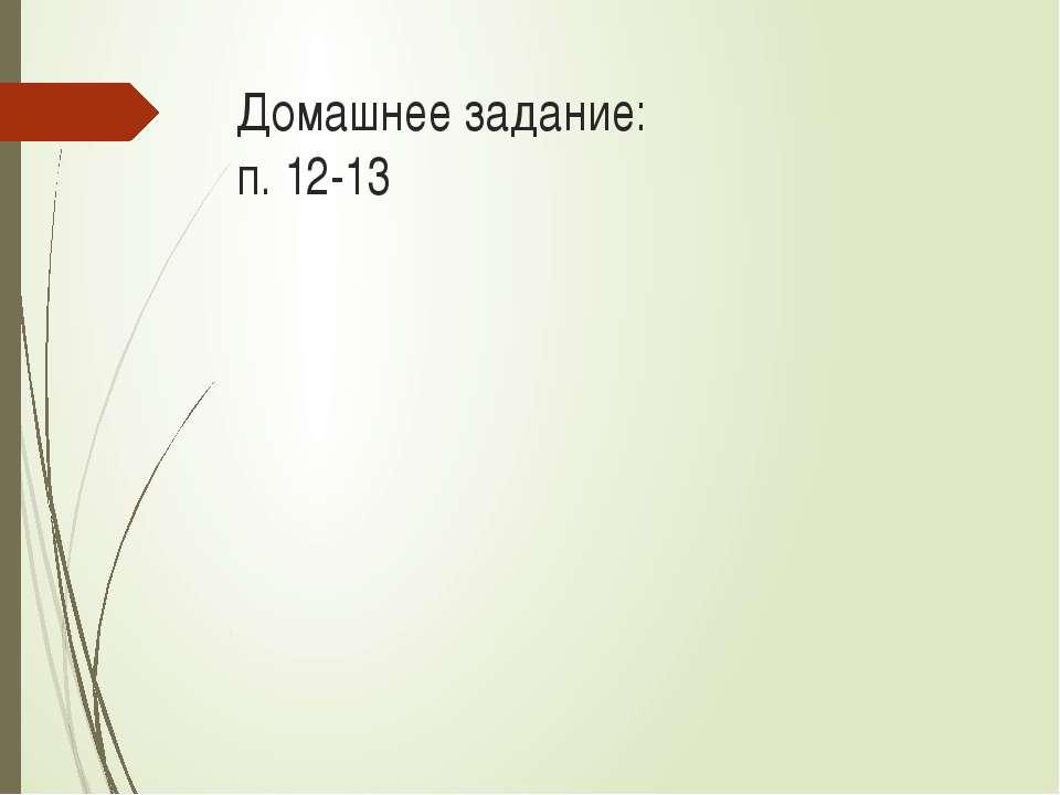 Домашнее задание: п. 12-13