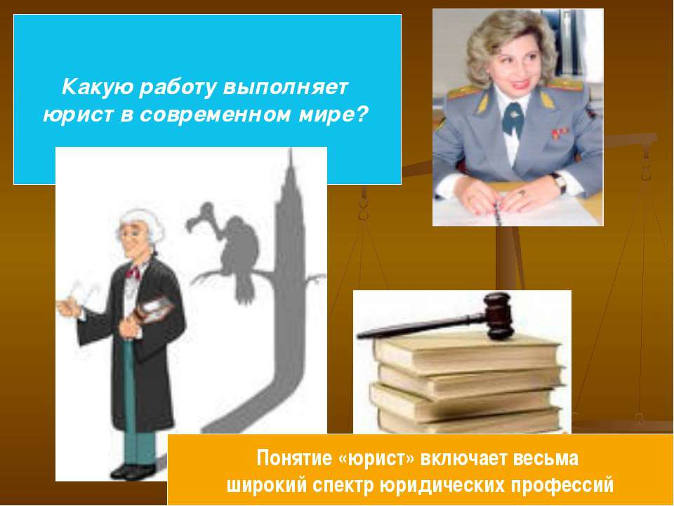 Какую работу выполняет юрист в современном мире? Понятие «юрист» включает вес...