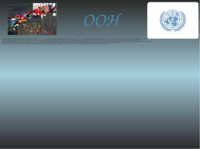 ООН Название Объединенные Нации, предложенное президентом Соединенных Штатов ...
