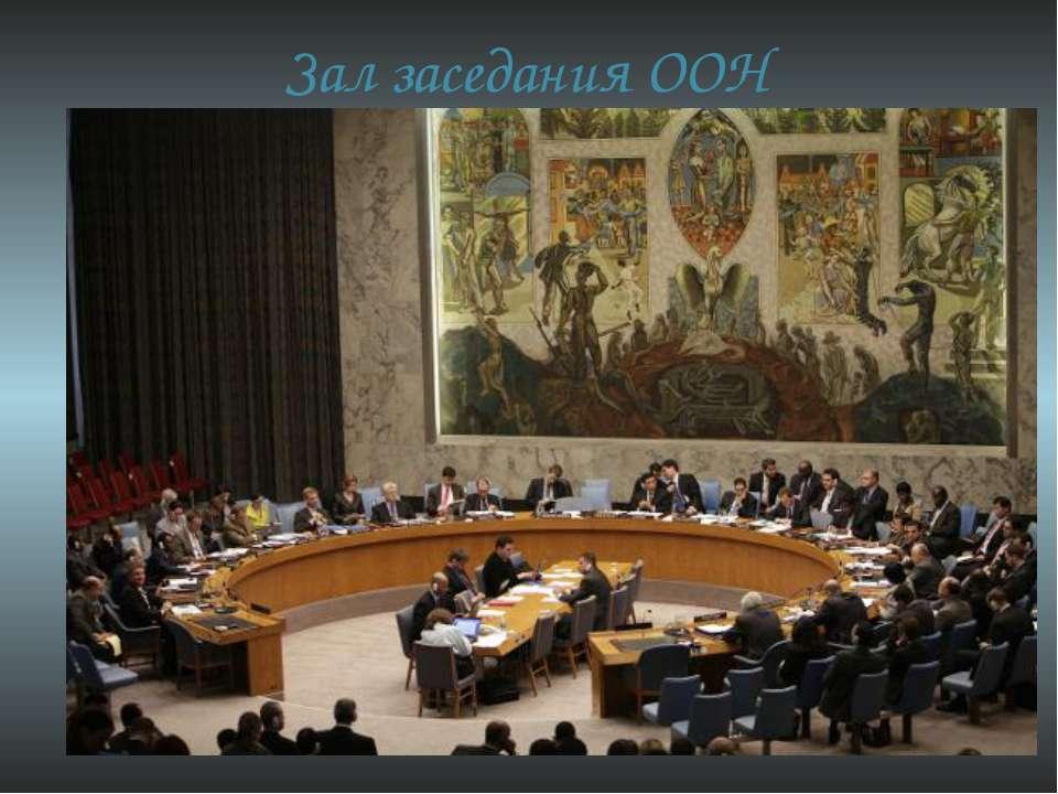Зал заседания ООН