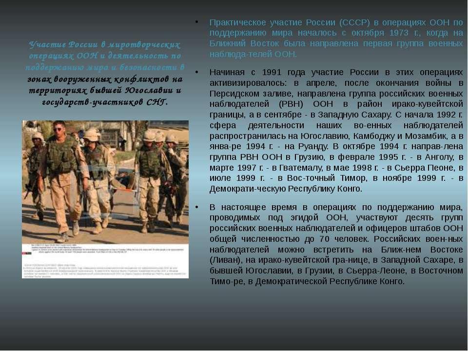 Участие России в миротворческих операциях ООН и деятельность по поддержанию м...