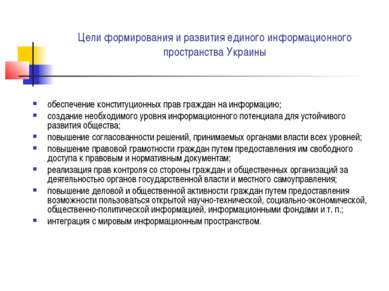 Цели формирования и развития единого информационного пространства Украины обе...