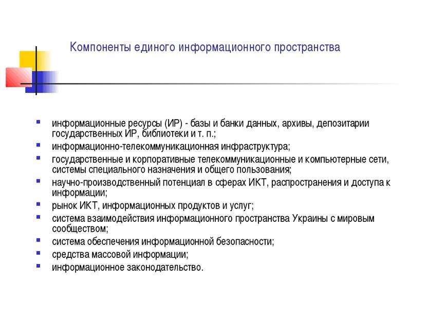 Компоненты единого информационного пространства информационные ресурсы (ИР) -...