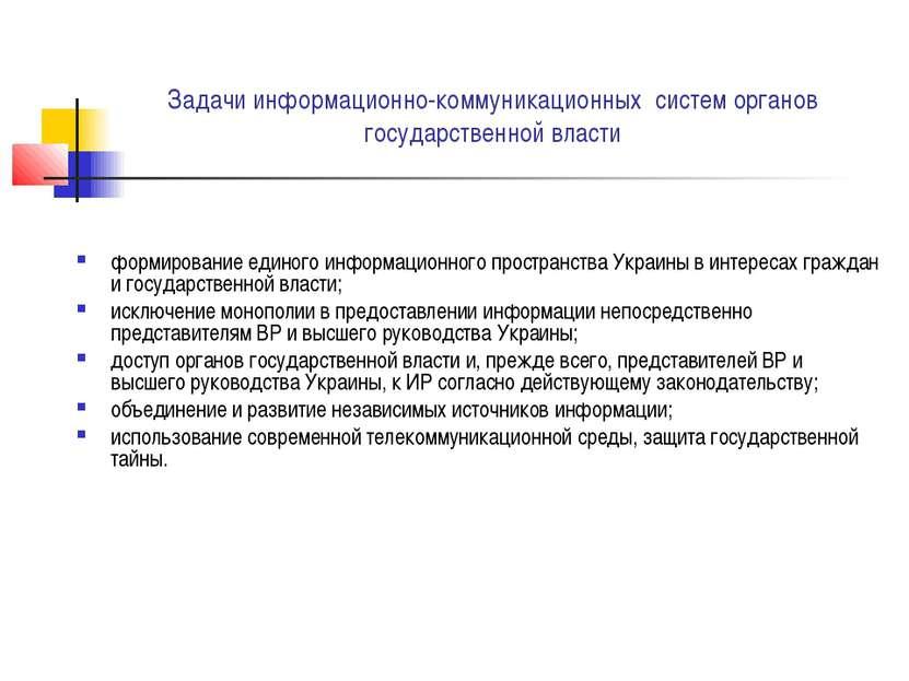 Задачи информационно-коммуникационных систем органов государственной власти ф...