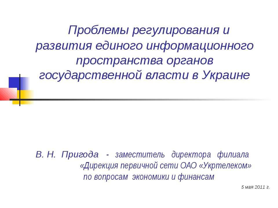 Проблемы регулирования и развития единого информационного пространства органо...