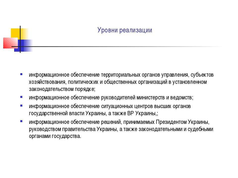 Уровни реализации информационное обеспечение территориальных органов управлен...