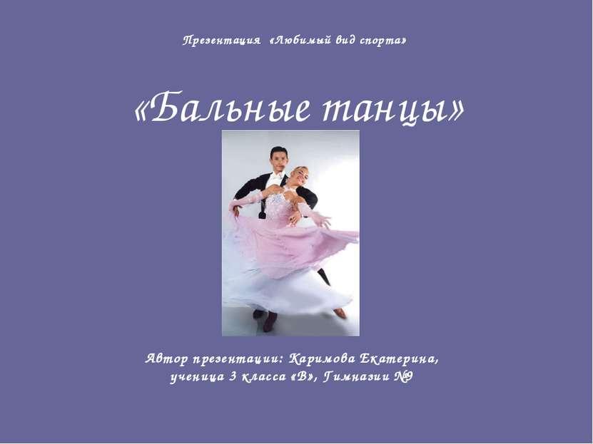 Презентация «Любимый вид спорта» «Бальные танцы» Автор презентации: Каримова ...