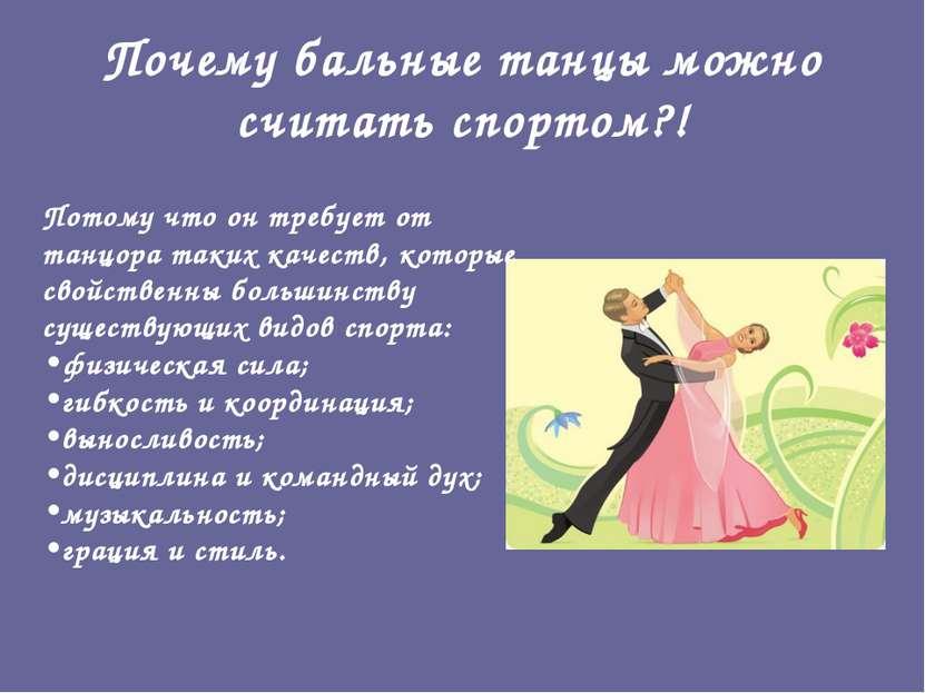 Почему бальные танцы можно считать спортом?! Потому что он требует от танцора...