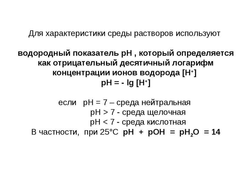 Для характеристики среды растворов используют водородный показатель pH , кото...