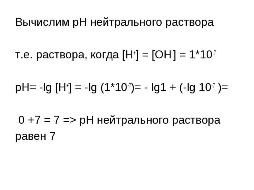 Вычислим pH нейтрального раствора т.е. раствора, когда [H+] = [OH-] = 1*10-7 ...