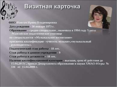 ФИО–Ковтун Ирина Владимировна Дата рождения - 30 января 1973 г. Образование –...