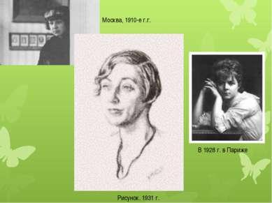 В 1928 г. в Париже Рисунок. 1931 г. Москва, 1910-е г.г.