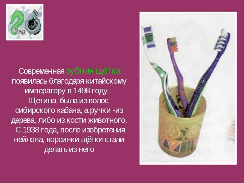Современная зубная щётка появилась благодаря китайскому императору в 1498 год...