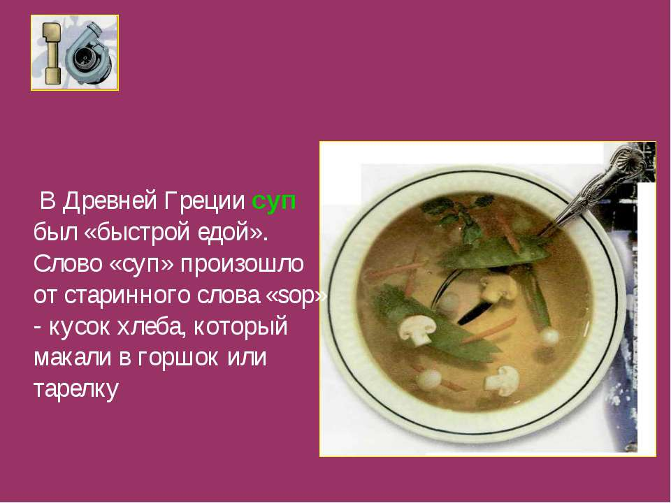 В Древней Греции суп был «быстрой едой». Слово «суп» произошло от старинного ...