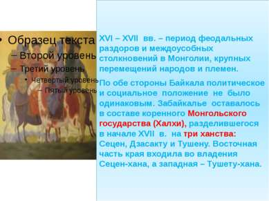 XVI – XVII вв. – период феодальных раздоров и междоусобных столкновений в Мон...