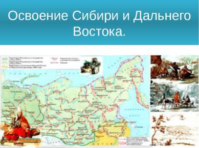 Освоение Сибири и Дальнего Востока.
