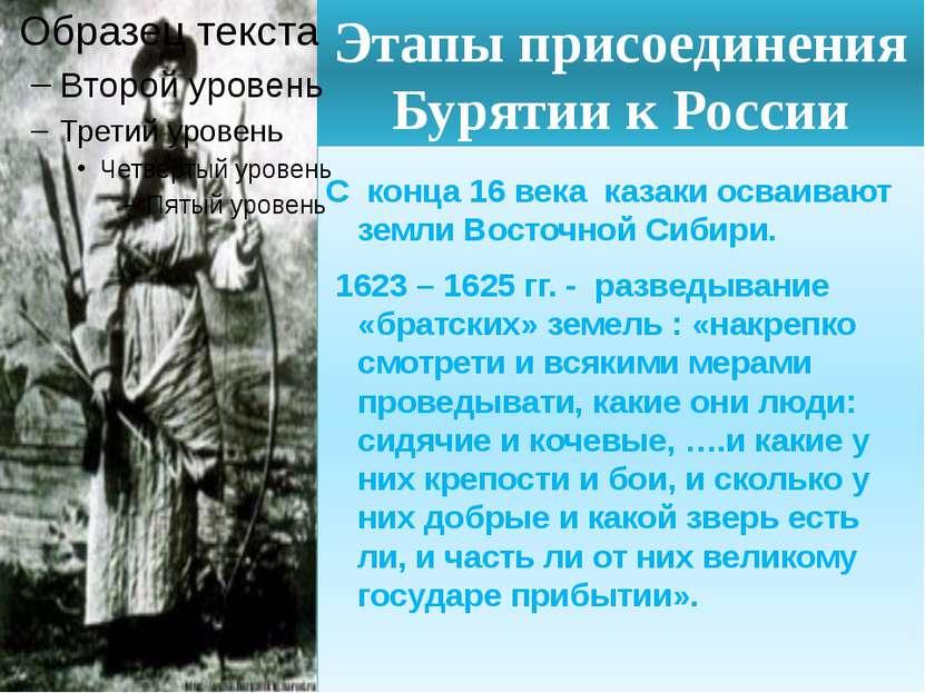 Этапы присоединения Бурятии к России С конца 16 века казаки осваивают земли В...