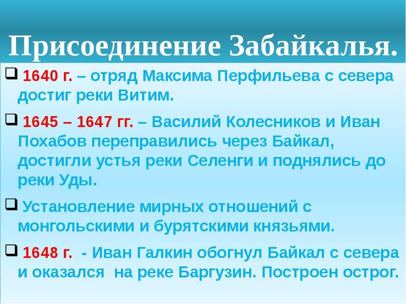 Присоединение Забайкалья. 1640 г. – отряд Максима Перфильева с севера достиг ...