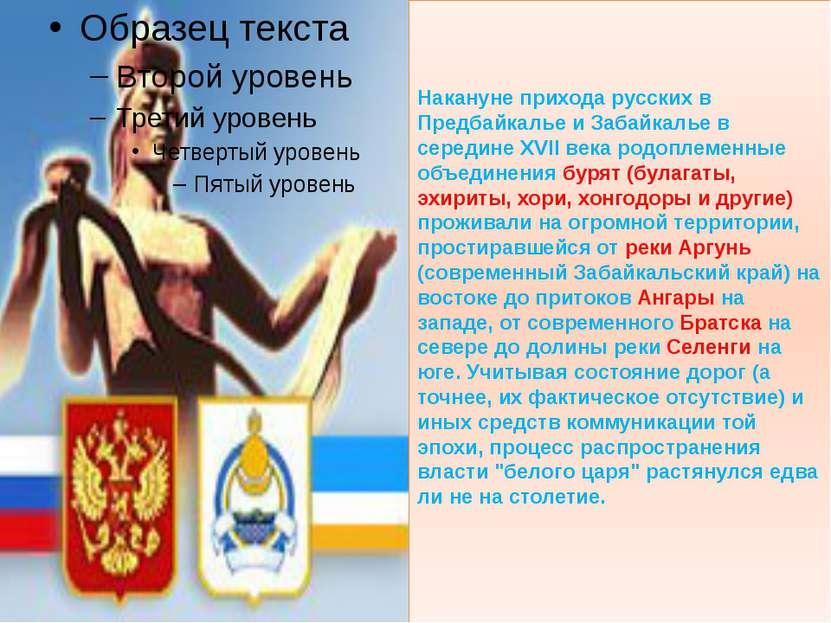 Накануне прихода русских в Предбайкалье и Забайкалье в середине XVII века род...